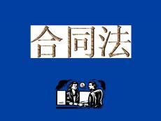 08合同法     M(课)   (..