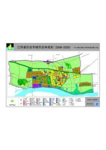 江苏仪征城市整体规划图2008-2020年