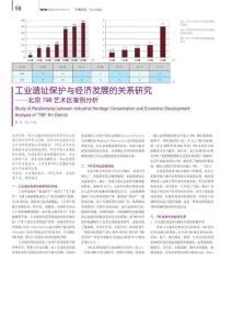 工业遗址保护与经济发展的关系研究_北京798艺术区案例...