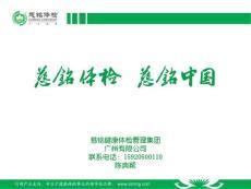 最新慈铭健康体检管理集团广州有限公司PPT介绍