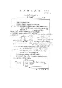北京理工大学信号与系统-信号处理导论考研真题