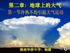杨霜  第二章大气 热力环流..