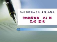 2011版均等化健康教育服务规范解读及相关要求 PPT课件