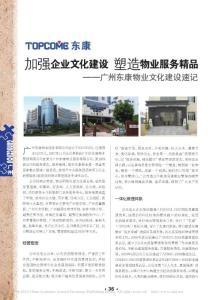 加强企业文化建设塑造物业服务精品_广州东康物业文化建设速记