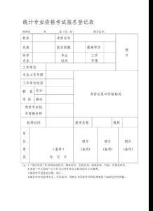 统计专业资格考试报名登记表