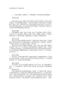 中国各大内衣临盆基地剖析..