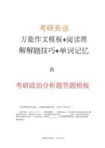 考研英語萬能大作文模板_小作文模板,考研政治分析題答題模板——個人總結版