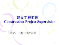 建设工程监理全套课件(土木专业)