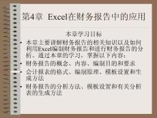 excel在財務報告中的應用第4章