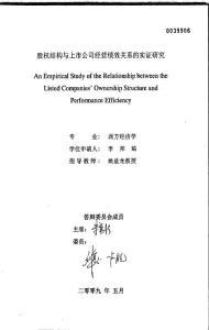 股权结构与上市公司经营绩效关系的实证研究