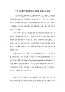 """中国""""十二五""""云计算产业发展现状与前景预估分析报告"""