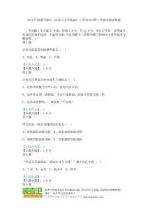 2014年湖南导游证《汉语言文学基础》考前冲刺必做题