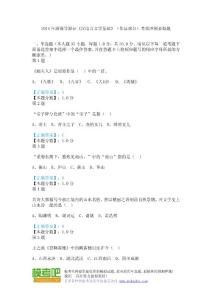 2014年湖南导游证《汉语言文学基础》冲刺必做题
