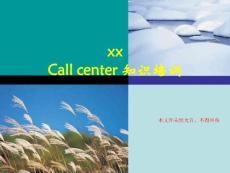 xx电话营销call center培训