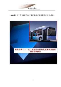 """2010年""""十二五""""规划汽车行业发展状况及前景预估分析报告"""