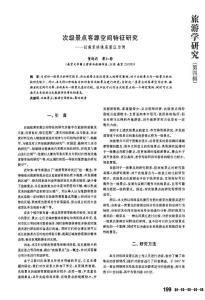 次级景点客源空间特征研究--以南京珍珠泉景区为例