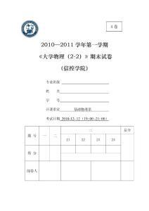 10-11(1)期末考试信控试..