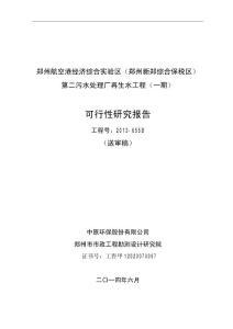 郑州航空港经济综合实验区(郑州新郑综合保税区)第二污水处理厂再生水工程(一期)可行性研究报告