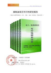 煤制油项目可行性研究报告范文(范兆文-18810044308)