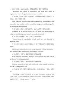 公共英语考试系列资料  24条经典哲理性语句的英文翻译