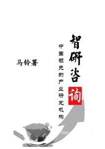 2013-2018年中国马铃薯行业..