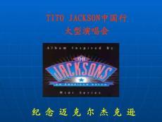 TITO JACKSON中国行-..