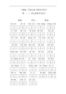 一 年级看拼音写汉字