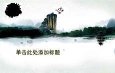 水墨中国风格
