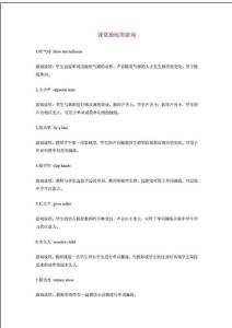 课堂操练类游戏_154382879..