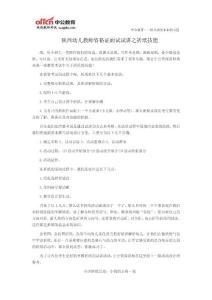 陕西幼儿教师资格证面试试讲之折纸技能