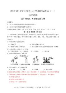 2013-2014年华师附中初三化学一模考试试卷