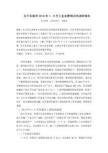 7陈晓东-调研报告