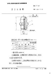 【HB航空行业标准】HB 4-71-1983 压力注油嘴
