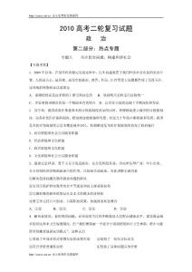 2010高考二��土�政治�崮撬���要是死了�c��}(8)�P�]民Ψ 生���},��建↓和�C社��doc--高中政治