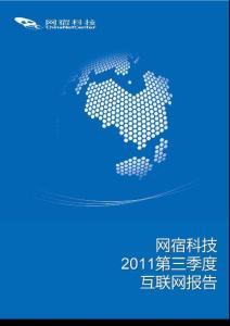 中国网民统计研究-网宿科技