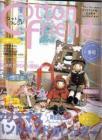 【免费】Cotton Friend 2004年冬号