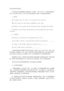 公共英语考试复习辅导