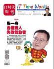[整刊]《IT时代周刊》2014年12月5日
