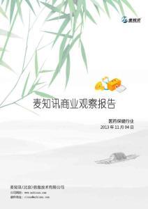 [20131104.医药保健.第3期..