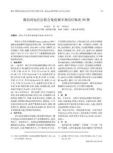 修治封包疗法联合免疫调节剂治疗跖疣59例