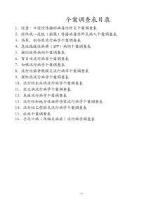 16种流行病学调查表