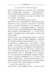 【精品】实用范文 -2012-2..