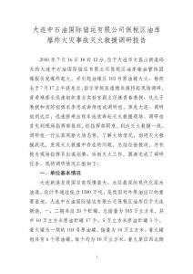 大连中石油国际储运有限公司保税区油库爆炸火灾事故灭火救援调