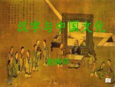 汉字与中国文化新(汉字起源与发展)_六书(赵映环)