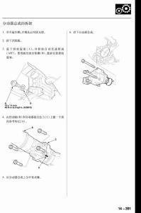 东风本田CR-V(2005款)自动变速器维修手册-9
