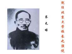 高中语文各单元课件-就任北京大学校长之演说
