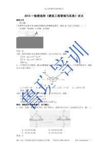 侨飞教育一级建造师建筑工程管理与实务讲义222