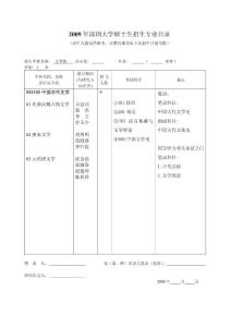 2009年深圳大学硕士生招生专业目录中国古代文学