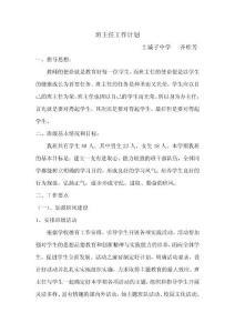 齐桂芳班主任工作计划