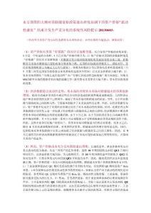 永安期货-20130603-阳大顺..